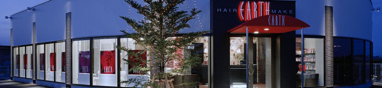 HAIR&MAKE EARTH 浜北店|画像