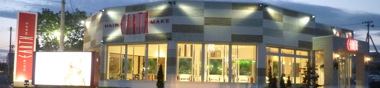 HAIR&MAKE EARTH 水沢店|画像