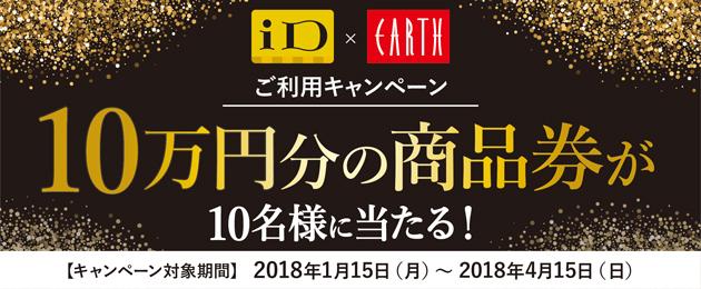 id_EARTH