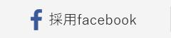 採用facebokk