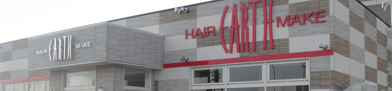 HAIR&MAKE EARTH 五所川原店|画像
