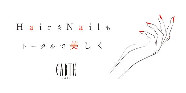 earth_nail
